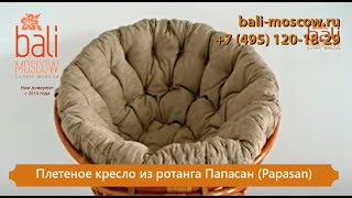 Плетеное кресло из ротанга Папасан (Papasan)(Плетеное кресло из ротанга Папасан можно купить в интернет салоне плетеной мебели Bali-Moscow http://www.bali-moscow.ru/prod/kr..., 2014-09-05T09:21:03.000Z)