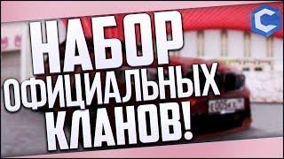 НОВАЯ РАБОТА ДЛЯ КЛАНОВ ОБНОВЛЕНИЯ 3.6 CCDPLANET MTA