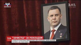 """Смерть Захарченка у ресторані """"Сепар"""": бойовики знайшли """"американський слід"""""""