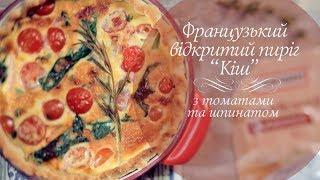 Рецепт: Пирог с томатами и ветчиной - ТОРЧИН®