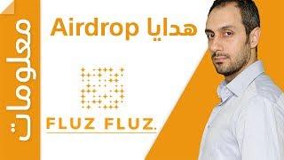 FLUZ Airdrop عملات مجانية من فلوس فلوس