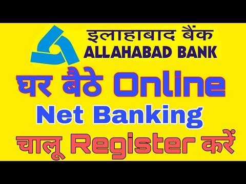 Allahabad Bank | Internet Banking Registration | Online Net Banking | In Hindi By Md Presents हिंदी