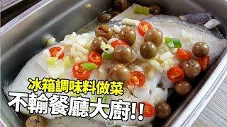 【1mintips】總是把冰箱調味料放到過期?馬上拿出來做菜吧!保證不輸餐廳大廚!