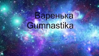 ВИДЕО УРОК С БУЛАВАМИ/МЕЛЬНИЦЫ С БУЛАВАМИ/ВАРЕНЬКА Gumnastika