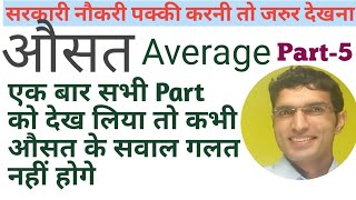Average problem  in Hindi (औसत) Part-5, Average math short trick