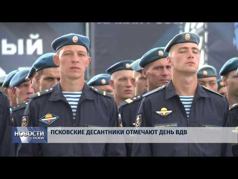 Новости Псков 02.08.2019