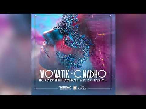 Monatik - Сильно (Dj Konstantin Ozeroff \u0026 Dj Sky Remix)