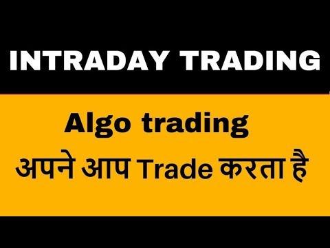 Intraday Trading - Algo trading - in हिंदी