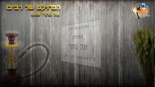 מחרוזת מה נותר - הפרויקט של רביבו - קריוקי ישראלי מזרחי