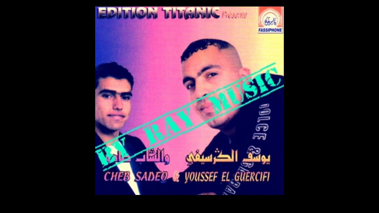 youssef el guercifi bghit ntoub mp3
