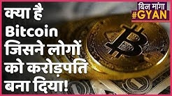 What is Bitcoin: Cryptocurrency को India में Supreme Court की मंजूरी | Bitcoin Explained | ABP Uncut