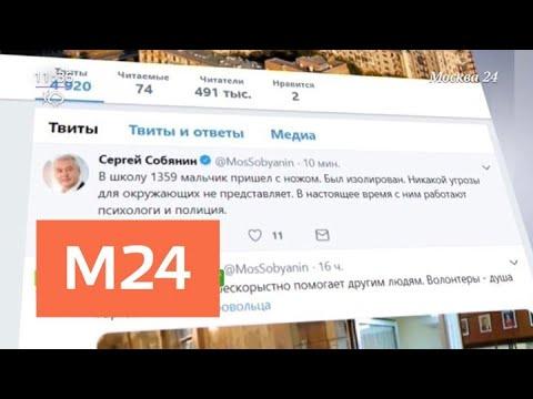 Смотреть фото Собянин следит за ситуацией в московской школе, где произошло ЧП - Москва 24 новости россия москва