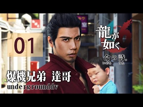 達哥直播 - FIFA & 人中之龍 6 - YouTube