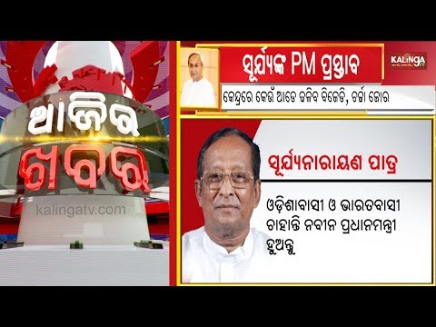 Ajira Khabar  News7 Discussion 17 May 2019  Kalinga TV