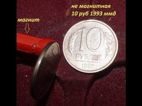 10 руб 1993 ммд немагнитная, редкая. Цена, где купить? Нумизматика.
