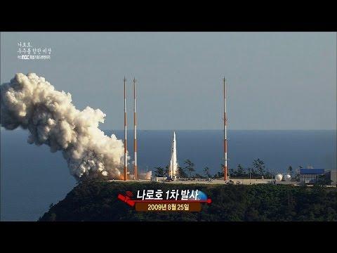 나로호 1.2.3차 발사 하이라이트 영상모음 (나로호, 우주를 향한 비상/특집다큐)