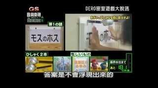 DERO密室游戏大脱逃第04集