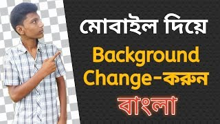 Best Android App for Change Background | Tech শিক্ষক