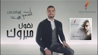 Mohamed El Sharnouby - Neqoul Mabrouk | 2019 | محمد الشرنوبي - نقول مبروك