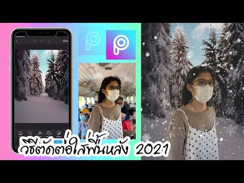 PicsArt วิธีตัดต่อใส่พื้นหลัง 2021 (PicsArt Changing Background)
