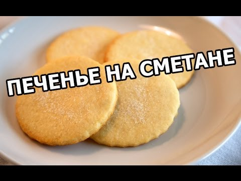 Сметанное печенье на сметане. Рецепт домашнего печенье из сметаны!