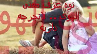 تبغي قلبي_سعد الفهد.wmv
