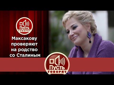 Мария Максакова - внучка Сталина? Пусть говорят. Выпуск от 24.08.2020
