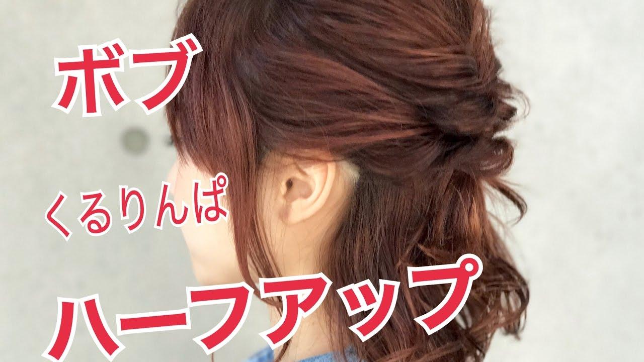 表参道 美容室 カリスマ ボブヘアで作る☆くるりんぱハーフアップヘアアレンジ SALONTube 渡邊義明 , YouTube