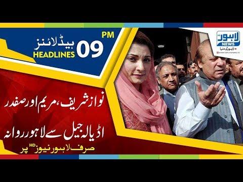 09 PM Headlines | Lahore News HD | 19 September 2018 thumbnail