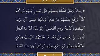 Recitation of the Holy Quran, Part 3