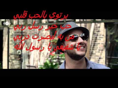 maher-zain-ya-nabi-salam-alayka---lyrics
