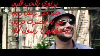Maher Zain Ya Nabi Salam Alayka - Lyrics