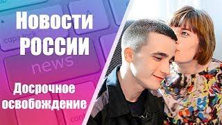 Новости РОССИИ. Осуждённый за изнасилование Шурыгиной выйдет на свободу.