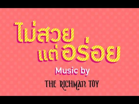 The Richman Toy - ไม่สวยแต่อร่อย Ost. ยัยเป็ดขี้เหร่ (Ugly Betty Thailand) (Lyrics Video)