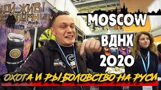 Выставка Охота и Рыболовство на Руси 2020 Москва ВДНХ euro som de Снасти здрасьте