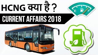 Download Video Hydrogen enriched CNG क्या है? India's First HCNG Buses in Delhi, Current Affairs 2018 MP3 3GP MP4
