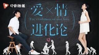 【中剧独播 正在热播】爱情进化论   The Revolution Of Our Love ● 张天爱张若昀终点遇见爱 (English sub)