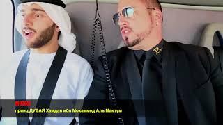 принц ДУБАЯ - Хамдан ибн Мохаммед Аль Мактум