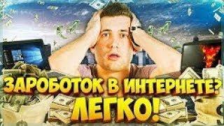 Автоматический заработок в интернете от 500 рублей на автомате