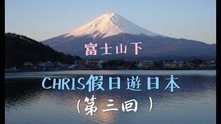 河口湖上欣賞富士山湖光山色(入住溫泉旅館) CHRIS日本之假日日常(第三回)