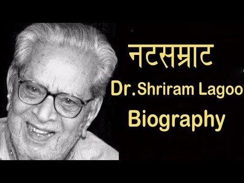 Dr. Shreeram Lagoo Biography | The 'Natsamrat' of Marathi Cinema