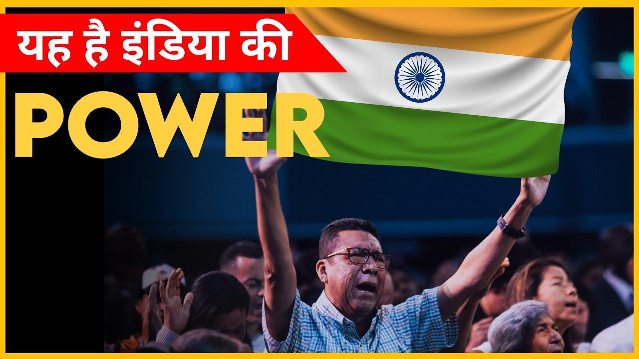 ये है इंडिया के लोगों की Power / Indians Power /