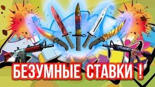 Безумные Ставки : 8 ножей на 1% ! (#6)