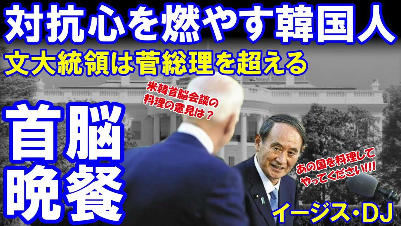 日本人への対抗心を燃やす韓国人「文大統領は菅総理を超える」おきるかホワイトハウスの大惨事!