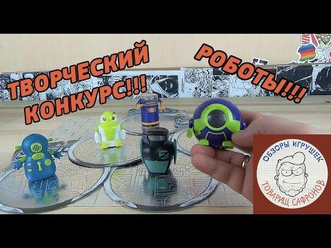 Маленькие Роботы Zibits