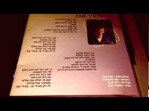 סגיב כהן - חכי עוד רגע  | האלבום המלא להאזנה
