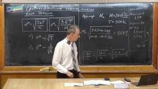 Урок 152. Среднеквадратичная скорость молекул. Опыт Штерна