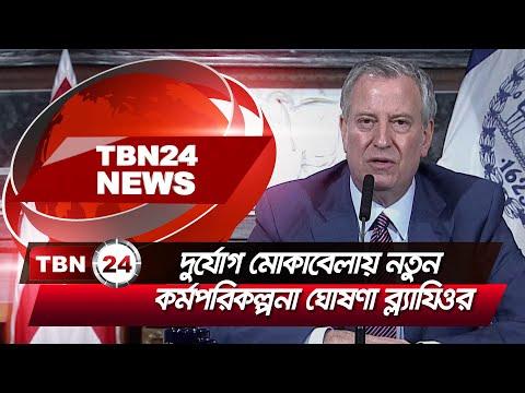 দুর্যোগ মোকাবেলায় নতুন কর্মপরিকল্পনা ঘোষণা মেয়র ব্ল্যাযিওর | TBN24 NEWS