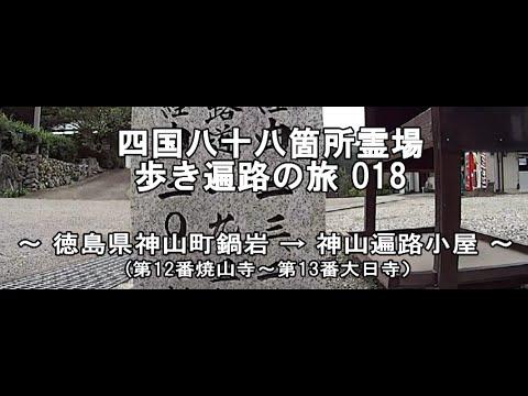 四国八十八箇所霊場 歩き遍路の旅018 鍋岩→神山遍路小屋
