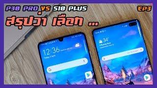 รีวิว Huawei P30 Pro VS Galaxy S10 Plus แบบจัดเต็ม | EP3 | สรุปว่าเลือก...